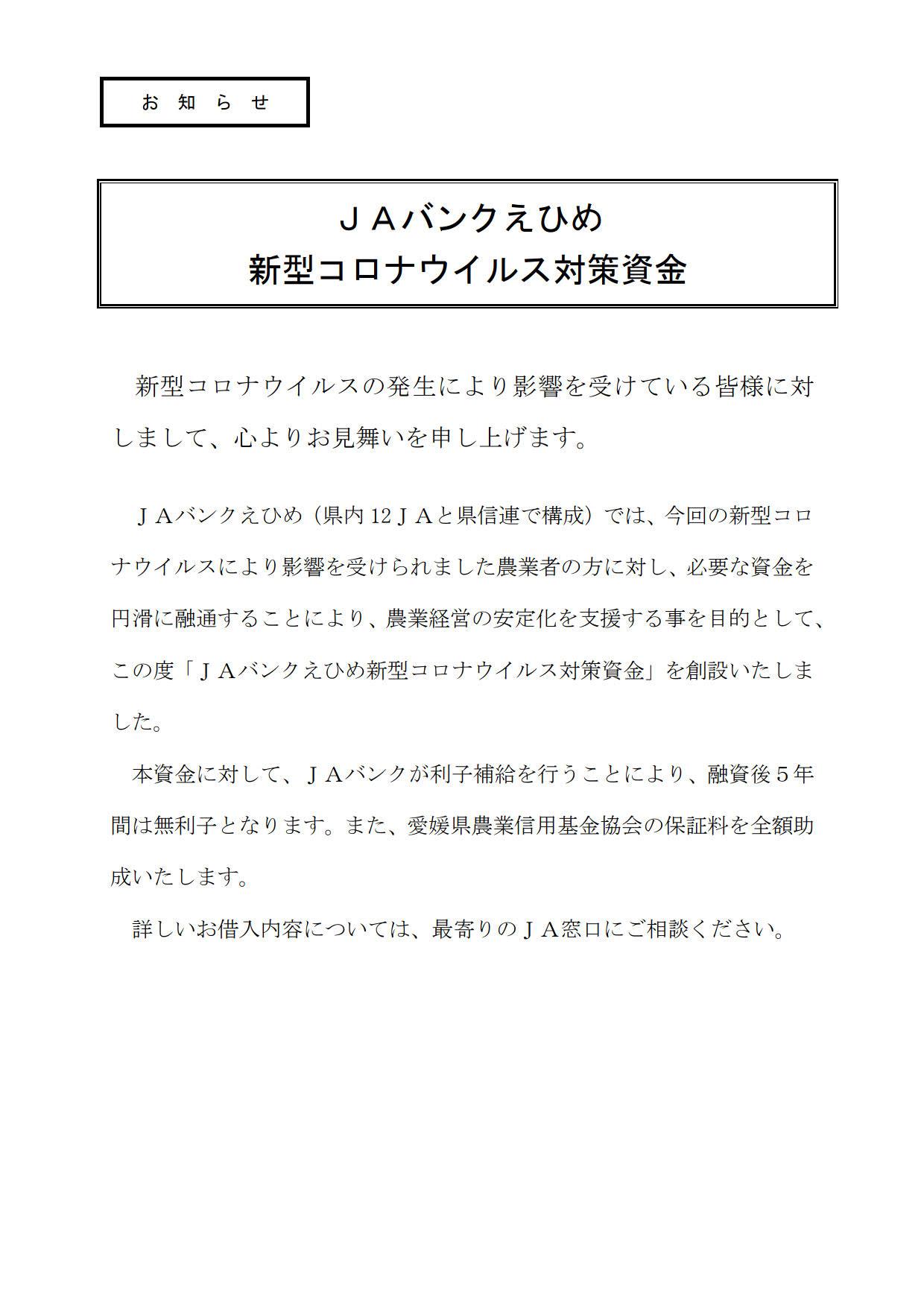 コロナ 情報 愛媛 県 最新 新型 ウイルス
